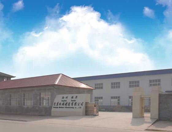 振华包装机械制造集团公司